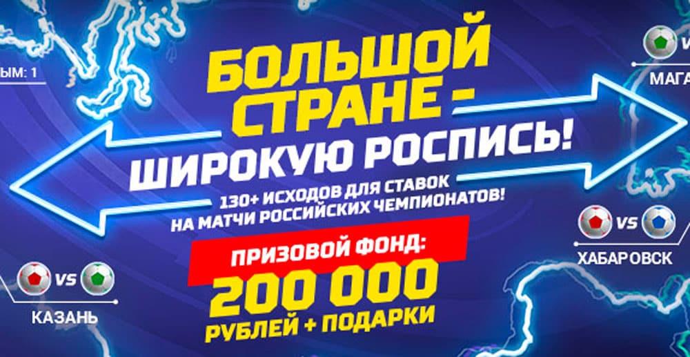 БК «Леон» запустил акцию «Большой стране — широкую роспись»