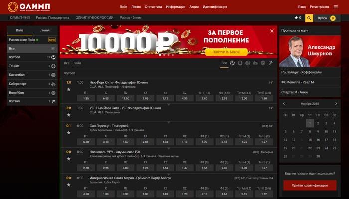 olimp букмекерская контора