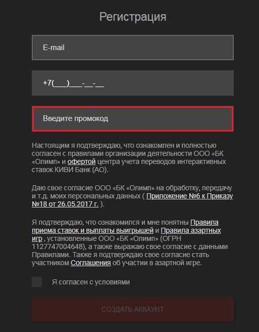 """Промокод """"Олимп"""" 2018"""