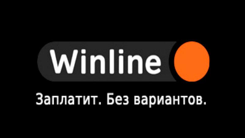 «Winline» выплатил клиенту выигрыш 2 млн рублей