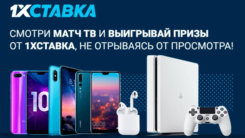 «1хСтавка» разыгрывает акцию «Три смартфона»