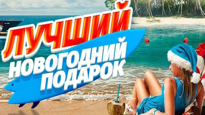 «Леон» дарит путешествие за 150 тысяч рублей