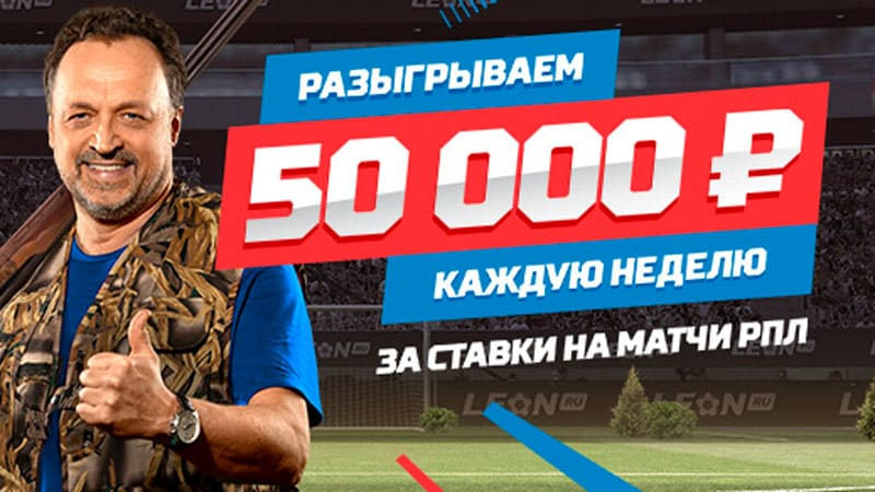 «Леон» продолжает разыгрывать 50 000 рублей на матчах РПЛ