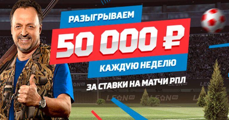 «Леон» разыграет 50 000 в 25 туре российской Премьер-Лиги