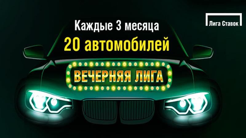 «Лига Ставок» ищет хозяев для 20 автомобилей