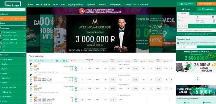 """""""Лига Ставок"""" букмекерская контора официальный сайт"""
