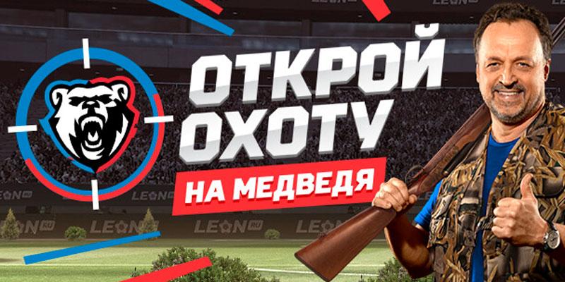 «Леон» разыграет 300 000 рублей на ставках ЧМ-2019 по хоккею