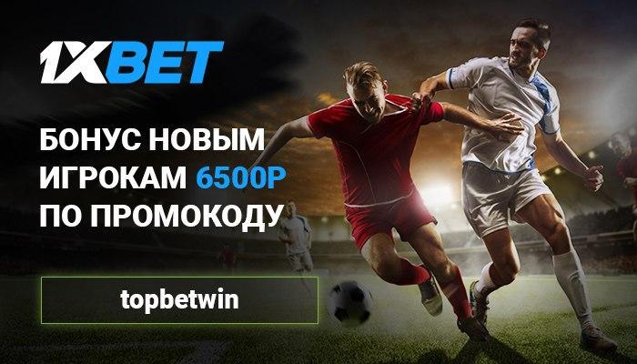 1xBet бонус 6500
