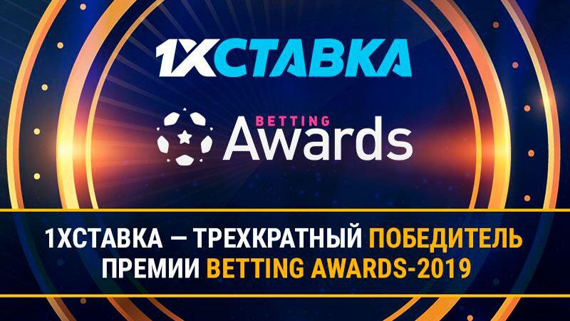 «1хСтавка» выиграла в трех номинациях на премии Betting Awards 2019