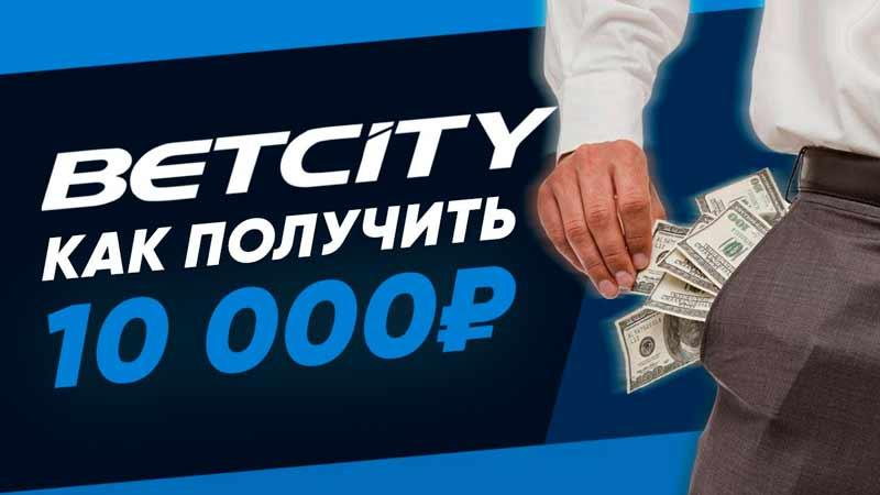 Betcity бонусы