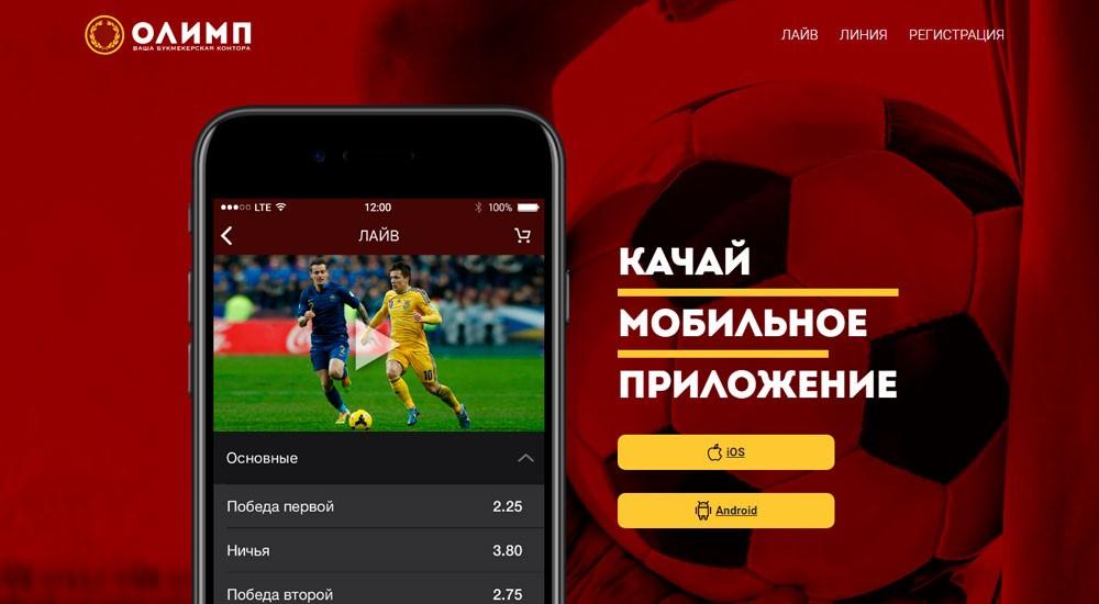 Олимп Мобильное приложение