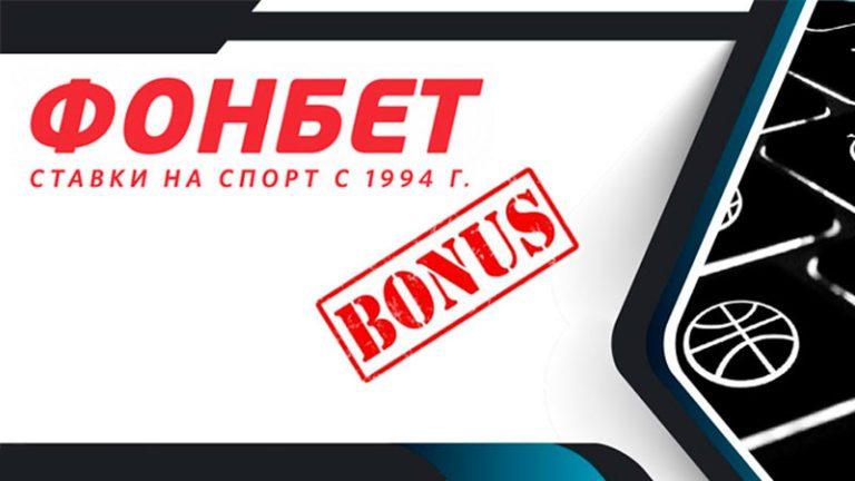 Фонбет Бонусы