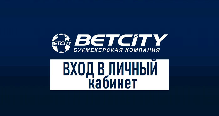 зеркало бетсити betcity bk info online россия