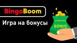 Bingo Boom мобильная версия сайта