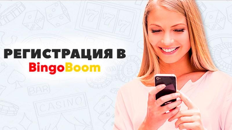 «Бинго Бум» официальный сайт регистрация