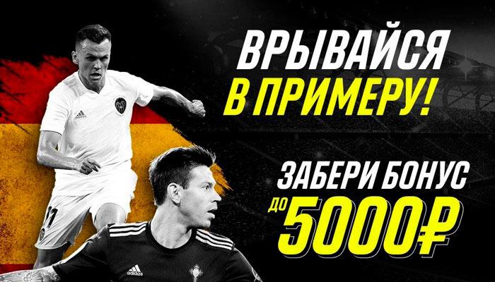 Бонус Париматч 5000 рублей
