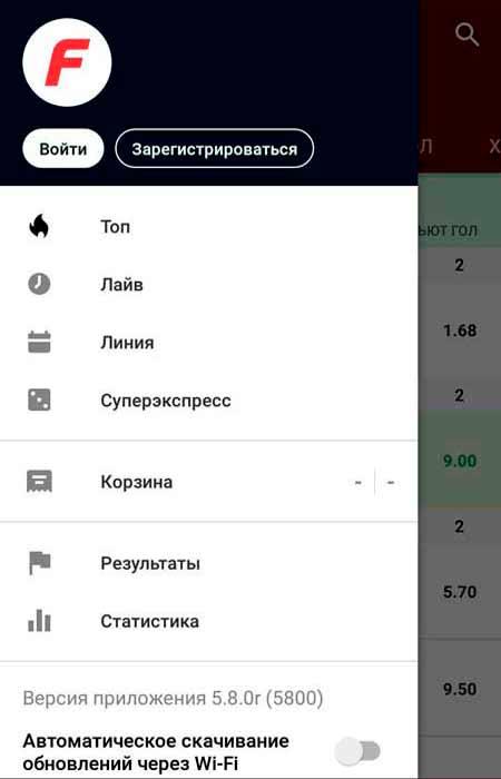 Fonbet приложение