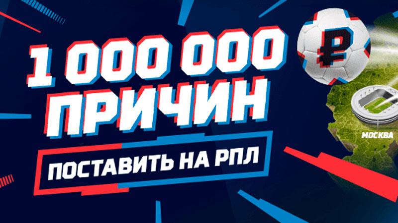 Ставки на РПЛ — розыгрыш 1 000 000 рублей от БК «Леон»