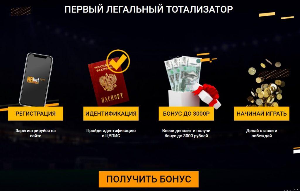 билет лига ставок