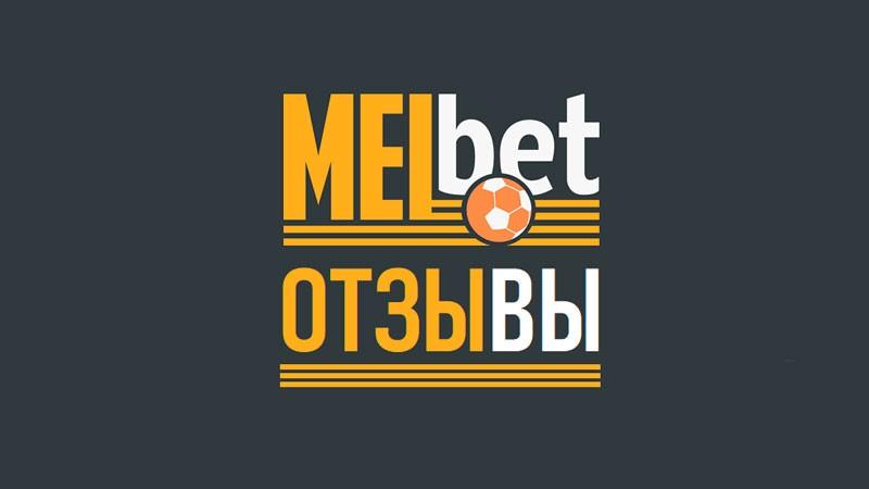 Melbet отзывы