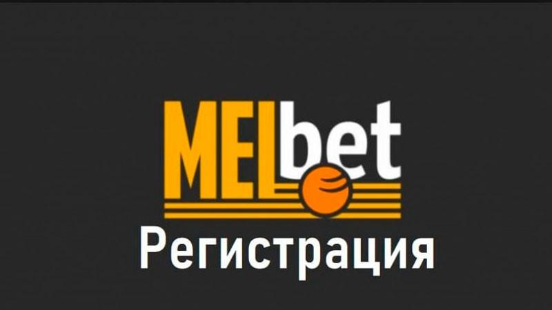 Melbet регистрация и идентификация