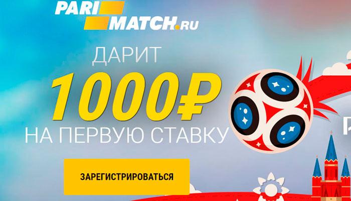 париматч бонус 1000 рублей