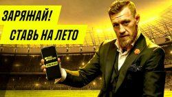 Конкурс от «Лига Ставок» с общим призовым фондом в 2,5 млн рублей