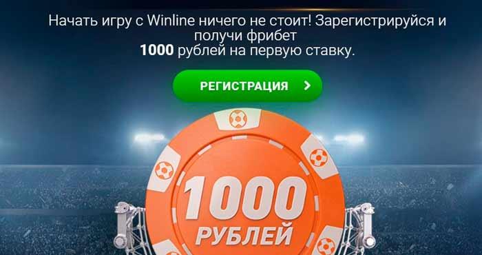 winline бонус
