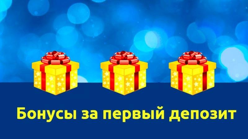 """Бонус букмекерской конторы """"Вулканбет"""""""