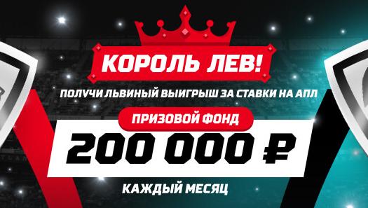 БК «Леон» запускает конкурс «Король лев» с призовым фондом 200 000 рублей