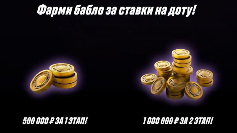 Ставь на «The International» и выигрывай бонусы от «Париматч»