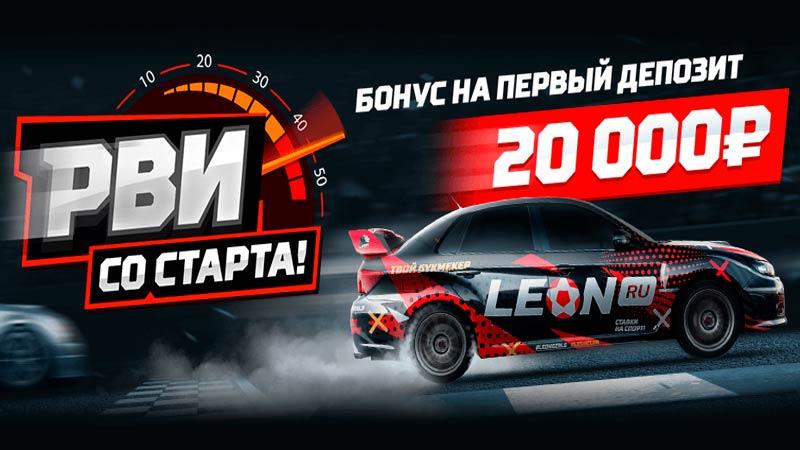 Бонус БК Леон увеличен до 20000 рублей