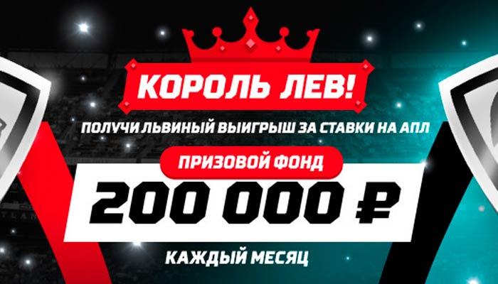 Выиграй часть призового фонда в 200 000 рублей от БК Леон