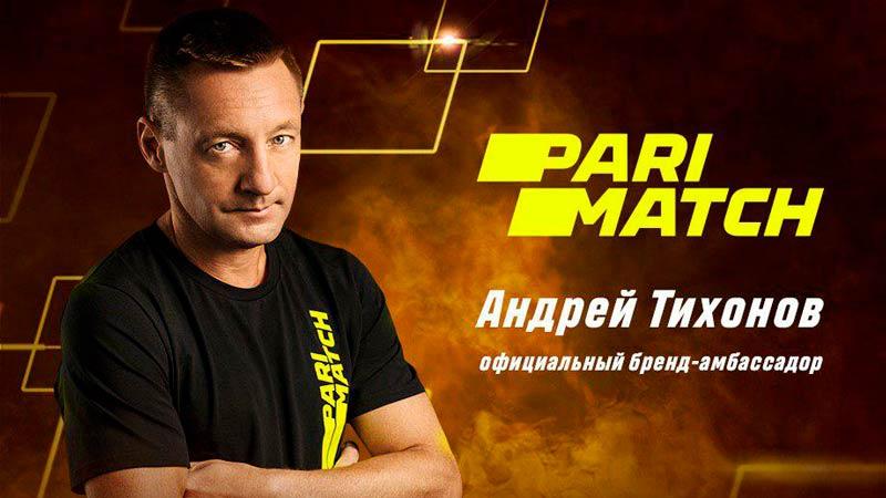 Андрей Тихонов стал амбассадором букмекерской компании Parimanch