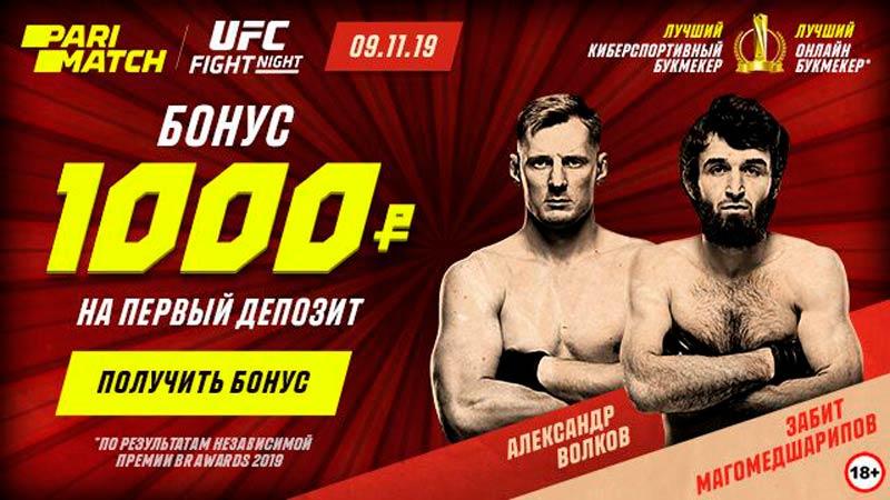 9 ноября в Москве пройдет турнир UFC FIGHT NIGHT