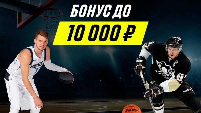 БК Париматч подарит до 10 000 рублей за успешные ставки на NBA и NHL