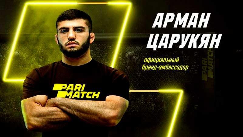 Боец UFC Арман Царукян стал амбассадором букмекера Париматч