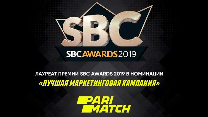Компания Parimatch стала лауретом премии SBC AWARDS 2019 в номинации «Лучшая маркетинговая кампания»