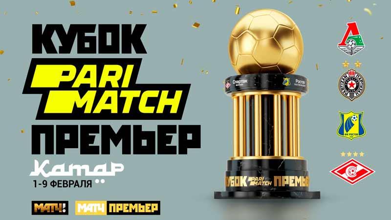 Кубок Париматч Премьер пройдет в Катаре с 1 по 9 февраля