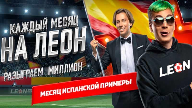 У Леона месяц ставок на испанскую Примеру с призовым фондом миллион рублей