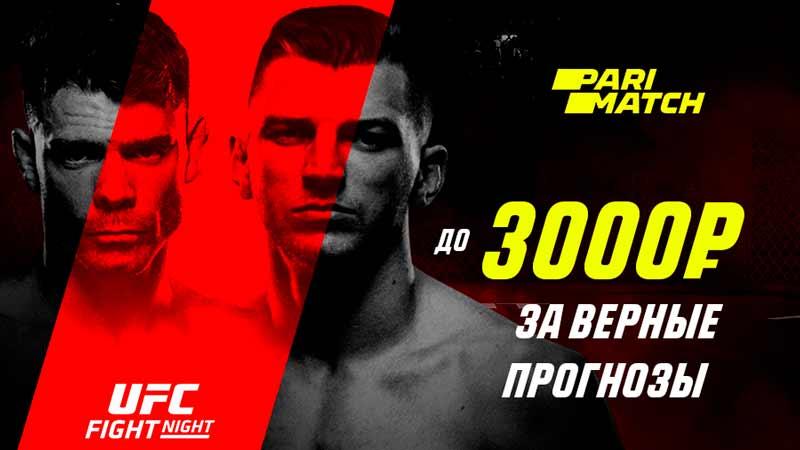 Parimatch подарит 3000 рублей за верный прогноз на UFC FN 168