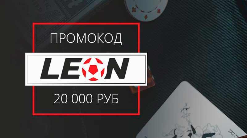 Промокод БК Леон