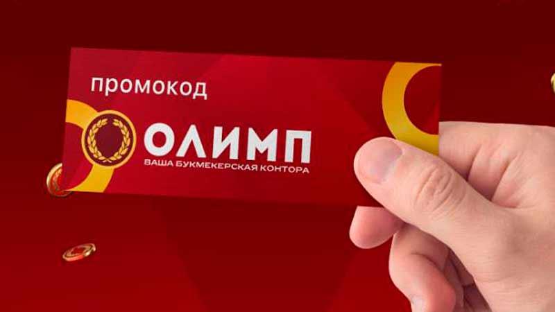 Промокод БК Олимп