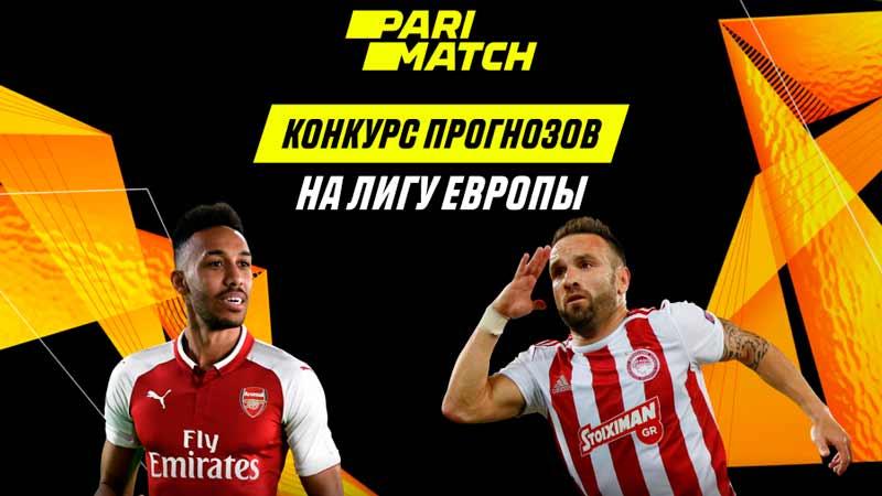 Parimatch запускает конкурс прогнозов на 1/16 Лиги Европы