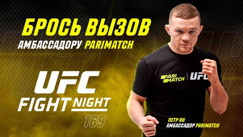 Parimatch запускает конкурс прогнозом с Петром Яном на UFC FIGHT NIGHT 169