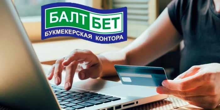 Baltplaycom букмекерская контора балтбет ставки на спорт cup онлайн форум