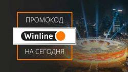 Промокод Winline