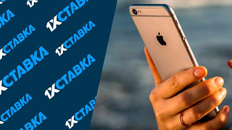 1xStavka мобильная версия скачать на айфон
