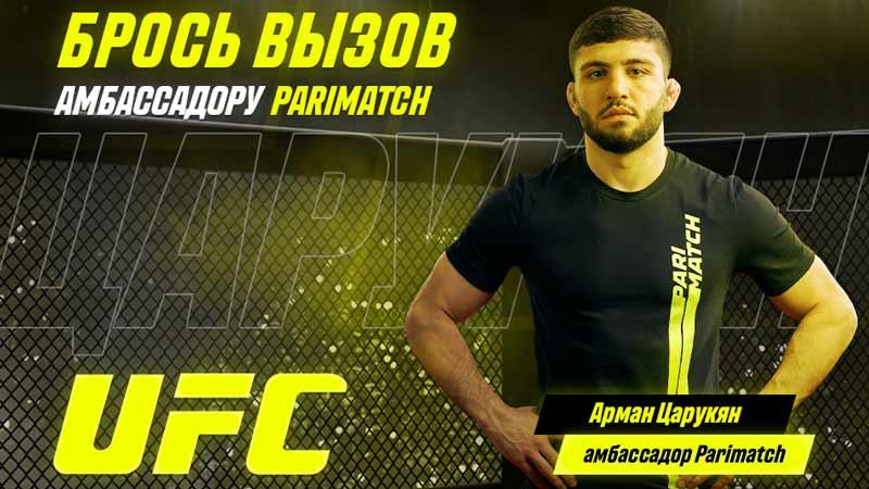 Parimatch проведет конкурс прогнозов с Арманом Царукяном на UFC FIGHT NIGHT 170