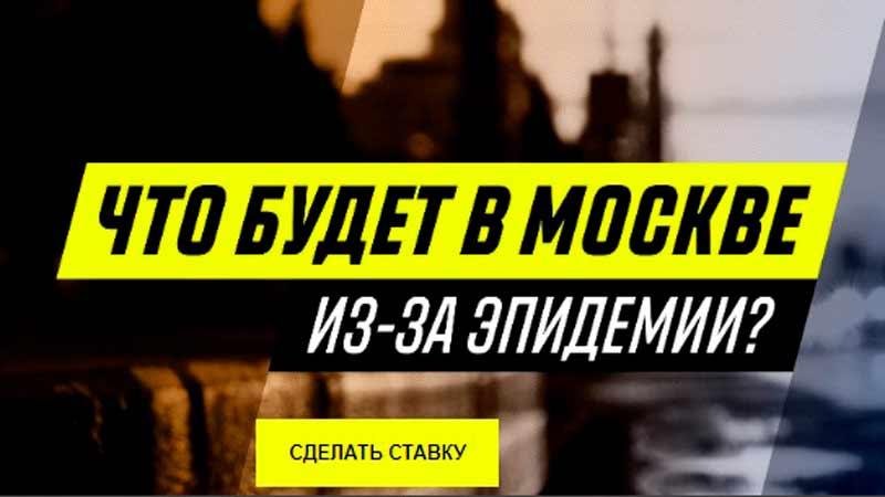 Parimatch предлагает спец линию на карантин в России